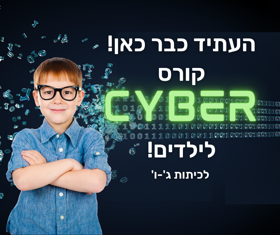 Cyber course for children Cyber class for children